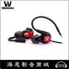 【海恩數位】 Westone W50 五單體平衡電樞暨三音路監聽級入耳式耳機