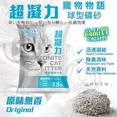 【培菓寵物48H出貨】寵物物語》球砂貓砂原味無香-18lb*3包免運(另有1包賣場)