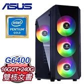 【南紡購物中心】華碩系列【閃電屏障】G6400雙核 文書電腦(16G/240G SSD/2T)