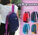 輕便背包女雙肩包戶外運動兒童秋遊旅行男孩子小學生補課補習書包 【618特惠】
