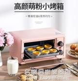 長虹烤箱家用小型烘焙小烤箱多功能全自動迷你電烤箱蛋糕面包紅薯 220vNMS名購居家
