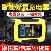 汽車摩托車電瓶充電器12V伏全智慧通用修復型鉛酸蓄電池充電機 卡菲婭