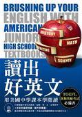 (二手書)讀出好英文──用美國中學課本學閱讀
