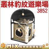 ◆MIX 米克斯◆ IRIS .貓咪遊樂場叢林系列~3852 豪華森林豹紋貓跳台~組裝超簡