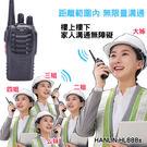 HANLIN-HL888S UHF免執照無線電對講機 調頻對講機 人體工學機身設計