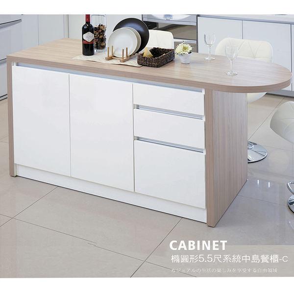 【UHO】 橢圓形5.5尺系統中島餐櫃-C 耐燃系統板 免運費 HO18-715-2