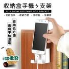 〈限今日-超取288免運〉收納盒手機充電支架 多功能收納盒 附貼片 壁掛遙控收納盒 免打孔【F0479】