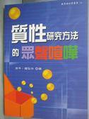 【書寶二手書T6/社會_HJK】質性研究方法的眾聲喧嘩_周平、楊弘任
