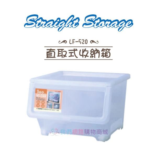 【我們網路購物商城】聯府 LF-520 直取式收納箱 收納箱 收納 置物箱 置物櫃