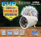 ►高雄/台南/屏東監視器◄ 可取 500萬畫素 6陣列 5MP TVI 高清 管型 紅外線攝影機 監視器 監視系統