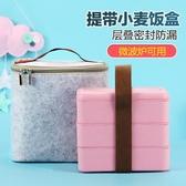 健身餐盒日式便當盒學生成人微波爐飯盒三層創意分格帶飯餐盒 超值價