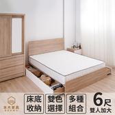 【本木】湯斯房間四件組-雙大6尺 床墊+床片+六抽床底+衣櫃胡桃色
