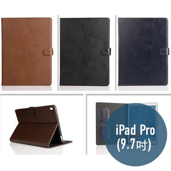 iPad Pro (9.7吋) 真皮紋 插卡 平板皮套 側翻 支架 保護套 手機套 平板殼 保護殼