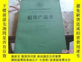 二手書博民逛書店中華人民共和國船舶檢驗局罕見船用產品目錄Y25254 中華人民共