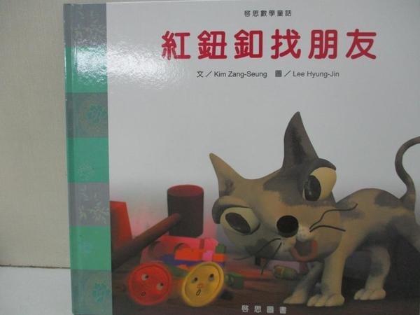 【書寶二手書T2/少年童書_DBZ】紅鈕釦找朋友精裝版_萬小申