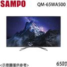 【SAMPO聲寶】65吋 4K 雙杜比 QLED QM-65WA500 免運費