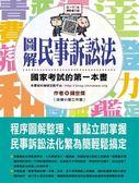 (二手書)圖解民事訴訟法:國家考試的第一本書