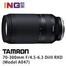【新鏡上市】TAMRON 70-300mm F/4.5-6.3 DiIII RXD A047 Sony E 俊毅公司貨 騰龍 全幅無反