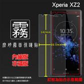 ◆霧面螢幕保護貼 Sony Xperia XZ2 H8296 保護貼 軟性 霧貼 霧面貼 磨砂 防指紋 保護膜
