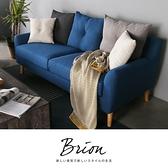 三人座 布里昂藍色北歐三人布沙發/H&D東稻家居
