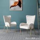 化妝椅 北歐輕奢餐椅現代簡約網紅書椅休閒家用椅子餐廳酒店靠背椅化妝椅 618購物節 YTL