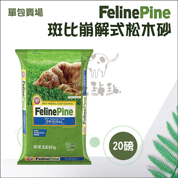 Feline Pine斑比〔崩解式松木砂,20磅〕(單包)