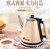 電熱燒水壺家用全自動茶壺長嘴泡茶專用小型容量304不銹鋼壺  【快速出貨】 220V