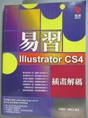 【書寶二手書T6/電腦_XCL】易習Illustrator CS4 插畫解碼(附VCD*1)_黃國峰、周國真