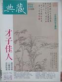 【書寶二手書T9/雜誌期刊_DX8】典藏古美術_260期_才子佳人