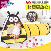 兒童遊戲帳篷 歐培兒童帳篷游戲屋家用男孩室內女孩兒童寶寶隧道玩具爬行筒鉆洞【快速出貨】