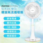 日本松木MATRIC 9吋DC雙向螺旋氣流循環桌立扇【加贈酷冰杯】