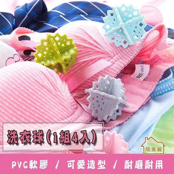 【居美麗】洗衣球(1組4入) 去污 PVC 魔力洗衣球 防纏繞清潔球 護洗球 洗衣機球