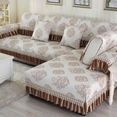 沙發坐墊 布藝沙發墊四季通用客廳現代簡約防滑沙發套全包組合BL【巴黎世家】