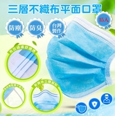 Qmishop 三層不織布/平面防塵/防臭/保護喉嚨口罩15入【QJ227】