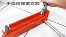 300mm折彎機 (折鐵板 折鋁板)...