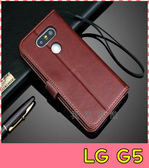 【萌萌噠】LG G5 H830 瘋馬紋保護套 皮紋側翻皮套 附掛繩 商務 支架 插卡 錢夾 磁扣 手機套 手機殼