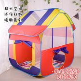兒童帳篷游戲屋便攜超房子益智室內玩具生日公主城堡分床神奇