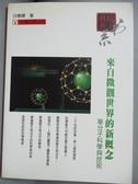 【書寶二手書T9/科學_GIB】來自微觀世界的新概念_白春禮