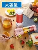 便攜榨汁機 榨汁機家用便攜式水果小型學生宿舍充電電動迷你榨汁杯炸果汁 夏洛特