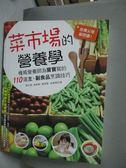 【書寶二手書T5/保健_XEZ】百萬父母都說讚!菜市場的營養學_饒月娟