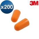 【醫碩科技】3M 圓錐型軟式耳塞 200副/盒 1100*200 送耳塞盒一個 免運