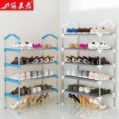 鞋架多層簡易家用經濟型防塵組裝學生鞋柜省空間宿舍門口小鞋架子花間公主igo