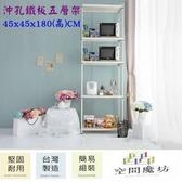 【空間魔坊】45x45x180高cm 烤漆白 沖孔鐵板五層架 烤漆層架