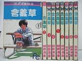 【書寶二手書T6/漫畫書_G5J】含羞草_1~9集合售_安達充