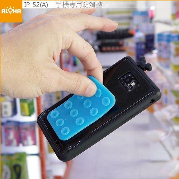 不囉嗦5折價 18元 手機專用防滑墊 (IP-52(A) 不挑色出貨