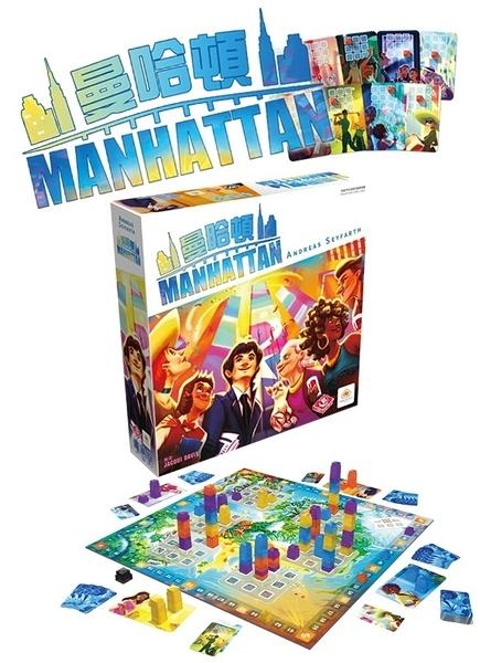 『高雄龐奇桌遊』 曼哈頓 Manhattan 繁體中文版 正版桌上遊戲專賣店