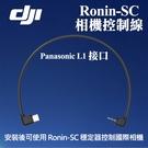 【PANASONIC 相機快門控制線】RSS-P DJI 大疆 原廠配件 松下 適用 如影 Ronin-SC