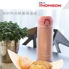 《市價699》THOMSON 350ml 雙層不鏽鋼保溫瓶