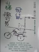 【書寶二手書T1/兒童文學_IIX】山豬‧飛鼠‧撒可努_亞榮隆