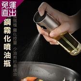 HL 不鏽鋼霧化控量噴油瓶 (氣炸鍋適用)x1入【免運直出】